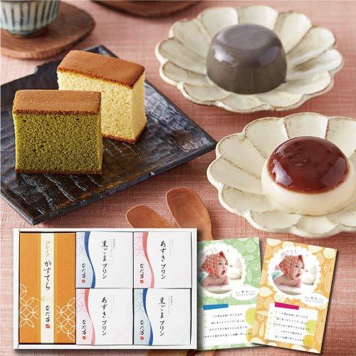 出産 結婚の内祝い(お祝い返し) に人気のお菓子ギフト なだ万 抹茶カステラと小豆・黒ごまプリンのセット 洋菓子詰め合わせ C 写真入り・名入れメッセージカード (AD)軽