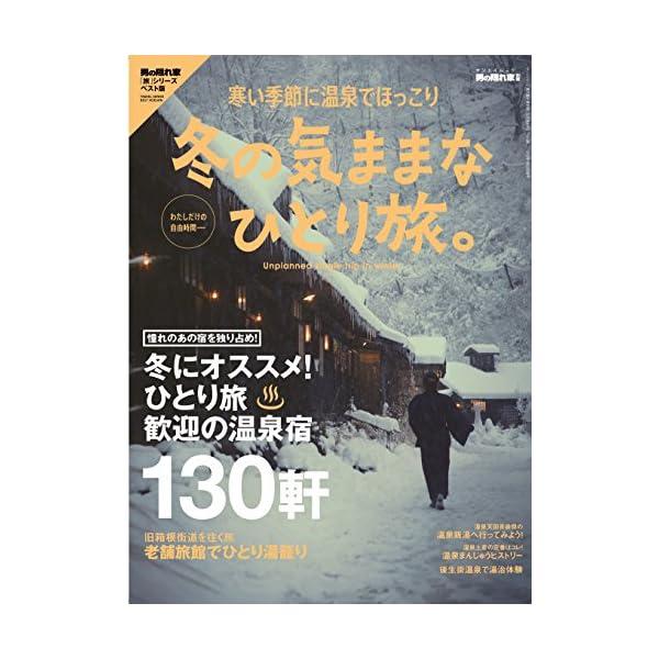 男の隠れ家 別冊 冬の気ままな ひとり旅。 (サ...の商品画像