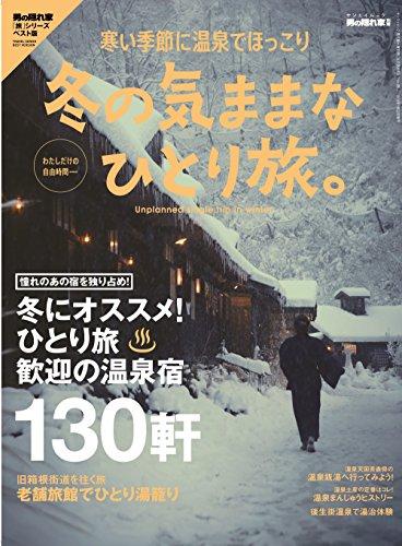 男の隠れ家 別冊 冬の気ままな ひとり旅。 (サンエイムック)