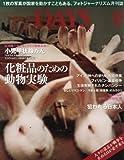 DAYS JAPAN 2016年 10 月号 (化粧品のための動物実験)