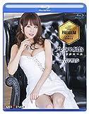プレミアム風俗VIPフルコース in 吉沢明歩 in HD [Blu-ray]