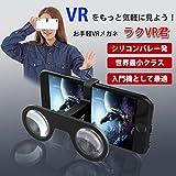 【カンタンVR体験】 technologic ラクVR君 シリコンバレー発 世界最小クラスのお手軽VRメガネ VRゴーグル スマホ