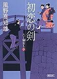 初恋の剣 八丁堀育ち2 (朝日文庫)