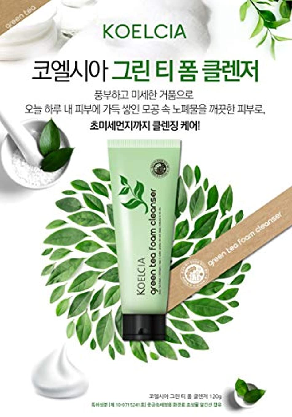 近所の付添人首謀者KOELCIA Green Tea Foam Cleanser 120gl/Korea Cosmetics