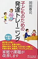 子どものための発達トレーニング (PHP新書 1094)