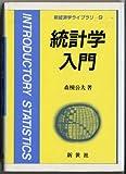 統計学入門 (新経済学ライブラリー)