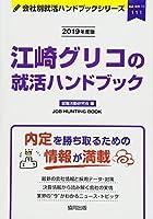 江崎グリコの就活ハンドブック〈2019年度版〉 (会社別就活ハンドブックシリーズ)