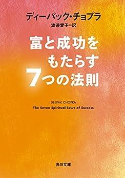 [ディーパック・チョプラ, 渡邉 愛子]の富と成功をもたらす7つの法則 (角川文庫)