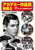 DVD>アカデミー作品賞特集(3枚組) 2 (<DVD>)