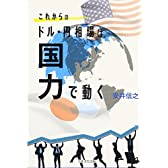 これからのドル・円相場は国力で動く