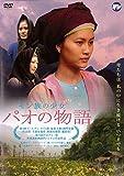 モン族の少女 パオの物語 [DVD]