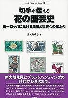 切手が伝える花の園芸史: ヨーロッパにおける発展と世界への広がり (切手で知ろうシリーズ)