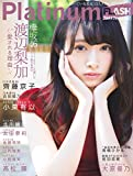 Platinum FLASH Vol.2 [雑誌]