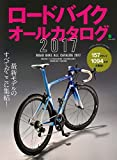 ロードバイクオールカタログ2017 (エイムック 3575)