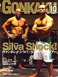 GONKAKU (ゴンカク) 2007年 10月号 [雑誌]
