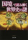 「「国境」で読み解く世界史の謎」武光誠