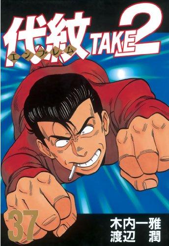 代紋<エンブレム>TAKE2(37) (ヤングマガジンコミックス)