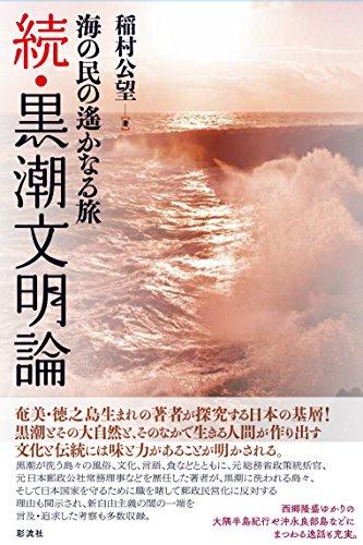 続・黒潮文明論: 海の民の遙かなる旅