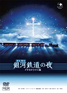 銀河鉄道の夜(プラネタリウム版) [DVD]
