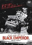 ゴッド・スピード・ユー!BLACK EMPEROR[DVD]