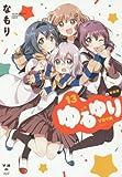 ゆるゆり (13) 新装版 (百合姫コミックス)