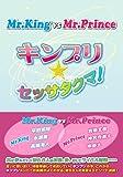 Mr.King vs Mr.Prince ~キンプリ★セッサタクマ!~