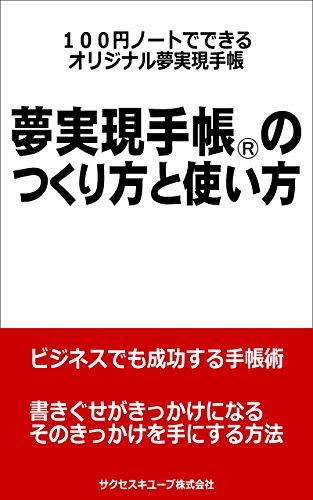 夢実現手帳のつくり方と使い方: 100円ノートでできるオリジナル夢実現手帳