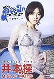 DVD>井本操:Pit in (<DVD>)