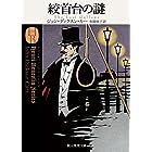 絞首台の謎【新訳版】 (創元推理文庫)