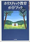 ホリスティック教育ガイドブック (ホリスティック教育ライブラリー (3))