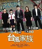台風家族 [Blu-ray]