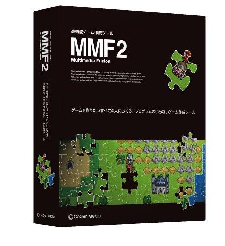 高機能ゲーム作成ツール Multimedia Fusion 2