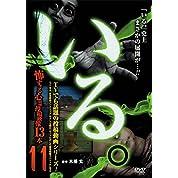 「いる。」~怖すぎる投稿映像13本~Vol.11 [DVD]