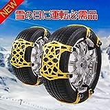 Foreita タイヤチェーン 非金属 ジャッキアップ不要 165-265mm対応 サイズ調節可能 6本
