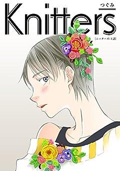 1話 Knitters[ニッターズ]