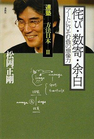 侘び・数寄・余白 アートにひそむ負の想像力 (連塾 方法日本)の詳細を見る