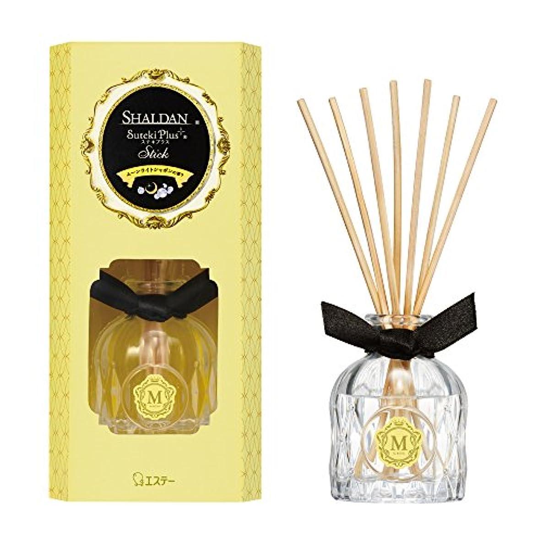 自発準拠与えるシャルダン SHALDAN ステキプラス スティック 消臭芳香剤 部屋用 部屋 本体 ムーンライトシャボンの香り 45ml