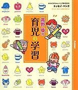 高野優の育児の学習 (おはよう赤ちゃんハミング育児BOOK)