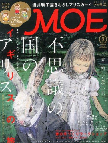 MOE (モエ) 2014年 03月号 [雑誌]の詳細を見る