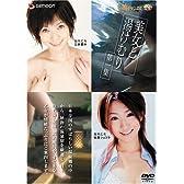 美女と湯けむり 第一集 [DVD]