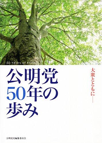 公明党50年の歩み