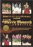 メリーモナークフェスティバル 2012 [DVD]