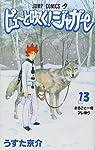 ピューと吹く!ジャガー 13 (13) (ジャンプコミックス)