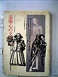羞恥心の文化史―腰布からビキニまで (1973年)