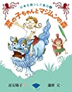 菜の子ちゃんとマジムンの森 日本全国ふしぎ案内4 (福音館創作童話シリーズ)