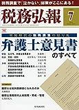 税務弘報 2019年7月号[雑誌]