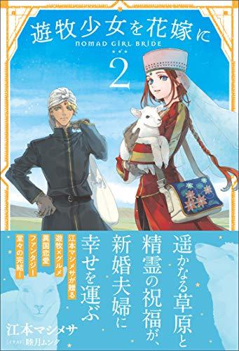 遊牧少女を花嫁に 2 (PASH! ブックス)