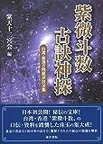 紫微斗数古訣神探―台湾・香港の飛星派技法集