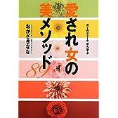 愛され女の美メソッド89―ガールズトークから学ぶ (bea's up Beauty Book)