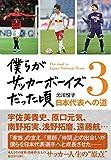 僕らがサッカーボーイズだった頃3 日本代表への道